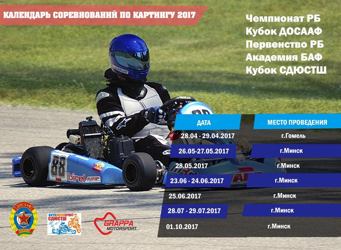 Чемпионат Республики по картингу